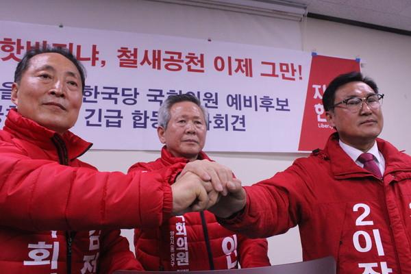 12일 시청 기자실을 찾은 한국당 양산을 예비후보 김정희, 박인, 이장권(왼쪽부터)